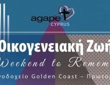 Συνέδριο Νοεμβρίου 2017: A Weekend to Remember – Οικογενειακή Ζωή